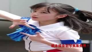 橋本環奈 画像 奇跡の一枚 初写真集発売! 天使すぎるアイドル橋本環奈...