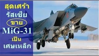สุดเศร้า...รัสเซีย ขาย MiG-31 เป็นเศษเหล็ก
