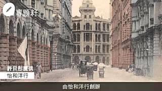銅鑼灣聖保祿百年前原是棉花廠