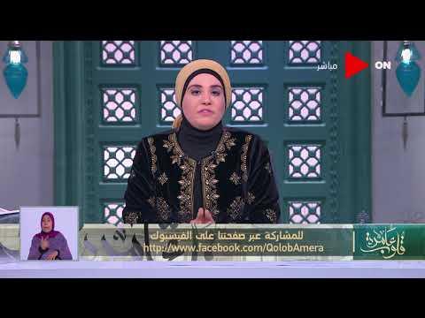 قلوب عامرة - د.نادية عمارة توضح حكم الدم الذي يخرج من المرأة من غير حيض ولا نفاس