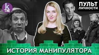 Пропагандист Портников. Разоблачение в фактах - #20 Пульт личности