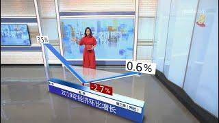 狮城有约 | 财经视野:新加坡第三季经济预估和十月份货币政策