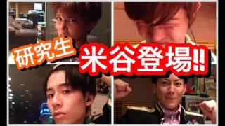 ボイメン研究生、米谷登場!!米谷の夢は武道館で〇〇を歌うこと?!
