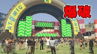 【GTA5】ライブ会場で大暴走! thumbnail