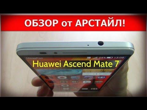 Обзор Huawei Ascend Mate 7 / Арстайл /