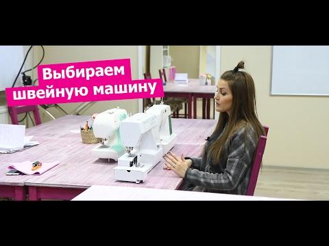 Как выбрать швейную машинку. Какие швейные операции действительно нужны.  || Хочу Шить