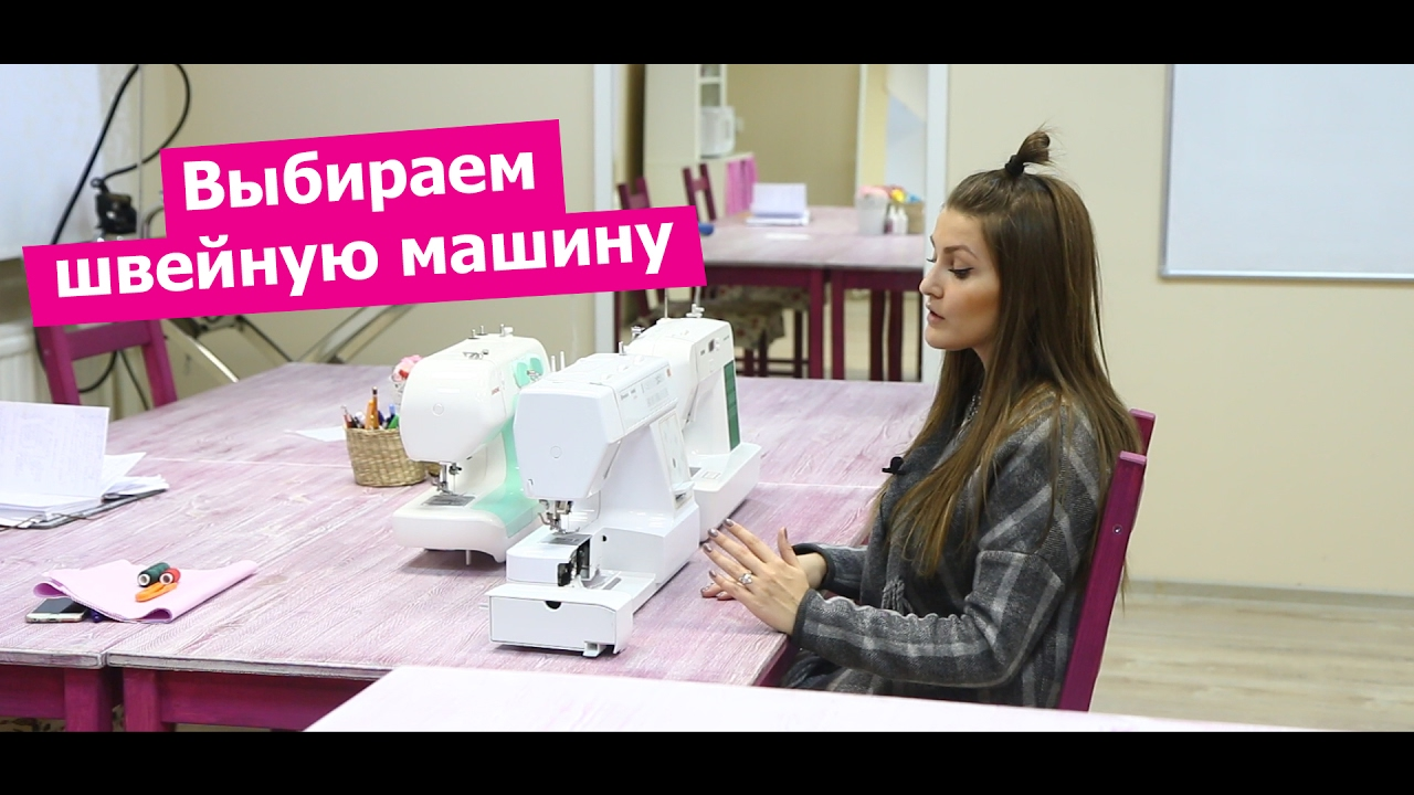 Как выбрать швейную машинку 2020. Какие швейные операции действительно нужны.  || Хочу Шить