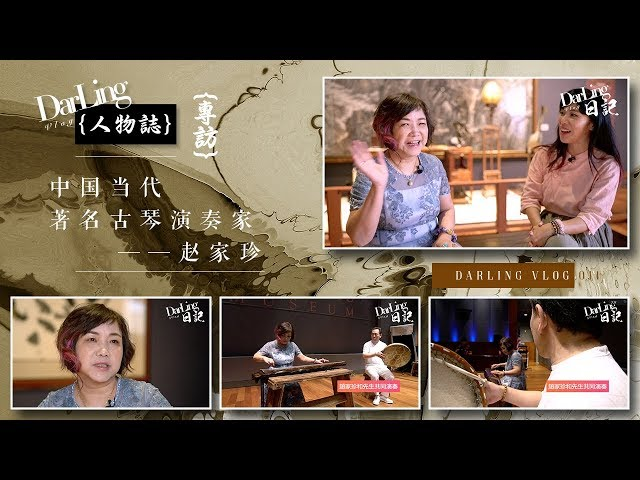 【Darling人物誌】專訪中國當代著名古琴演奏家——趙家珍
