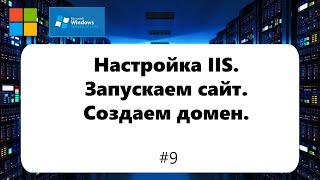 Настройка IIS / Создаем домен / Запускаем сайт / [Windows Server 2012] #9 cмотреть видео онлайн бесплатно в высоком качестве - HDVIDEO