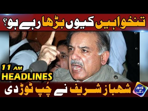 News Headlines | 11:00 AM | 16 March 2019 | Lahore Rang