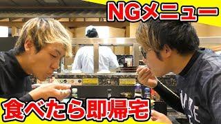 【大食い】負けたら全額自腹!寿司屋でNGメニュー食べたら即帰宅!【回転寿司】