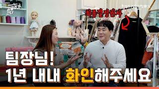 [생활문화 늦깎이 김길주가 간다] 제1화 병점동 미싱 …