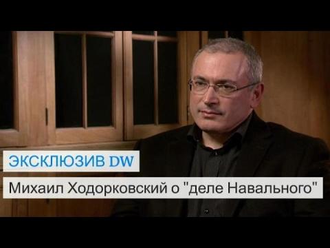 Ходорковский о 'деле