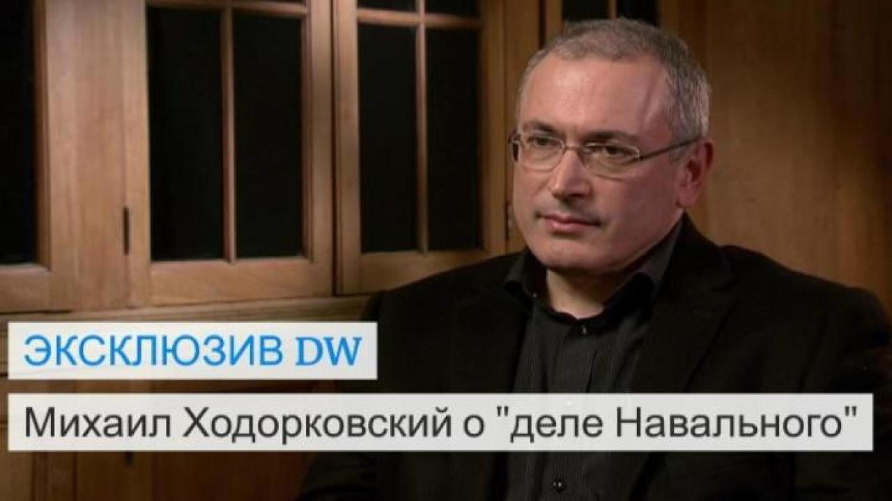 Ходорковский прокомментировал