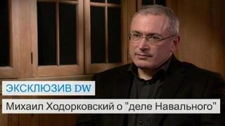 Ходорковский о