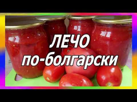 Лечо по - болгарски. Простой рецепт лечо. Просто вкусно!