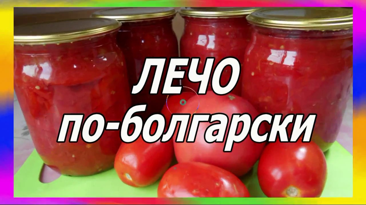 Bulgarian pepper lecho for the winter you will lick your fingers - 6 simple recipes 70