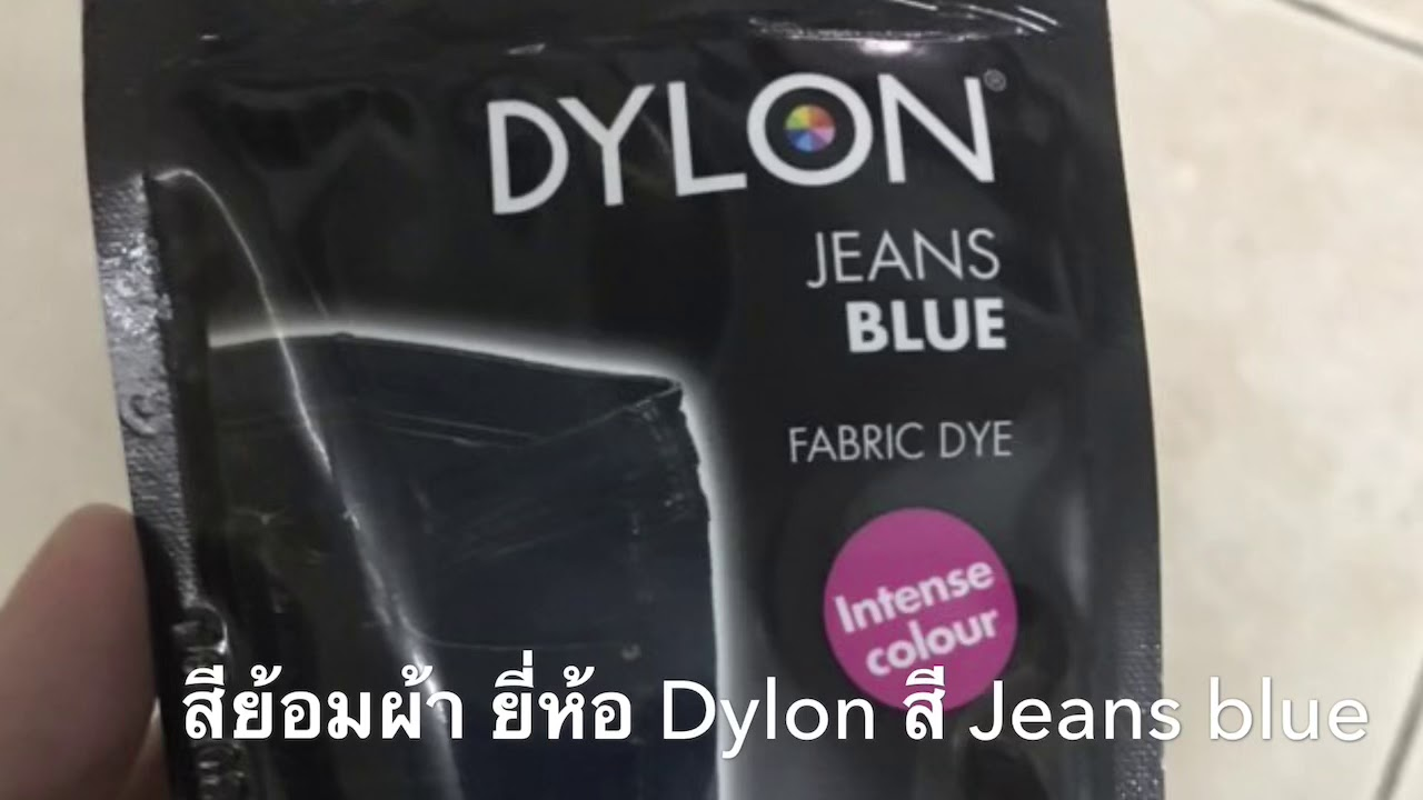 สี Dylon เปลี่ยนเสื้อยีนส์เก่าให้เป็นเสื้อใหม่