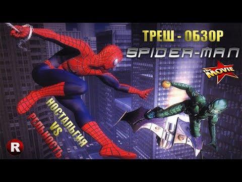 [ТРЕШ ОБЗОР игры] SPIDER - MAN: The Movie (Привет из прошлого!)