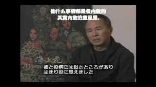 Hou Hsiao-Hsien Talks about Tony Leung [Flowers of Shanghai] 侯孝賢談梁朝偉 (JP Sub)