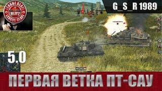 WoT Blitz -Первая ветка ПТ-САУ - World of Tanks Blitz (WoTB)
