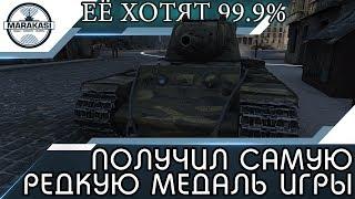 ПОЛУЧИЛ САМУЮ РЕДКУЮ МЕДАЛЬ ИГРЫ, ЕЁ ХОТЯТ 99.9% ИГРОКОВ! World of Tanks