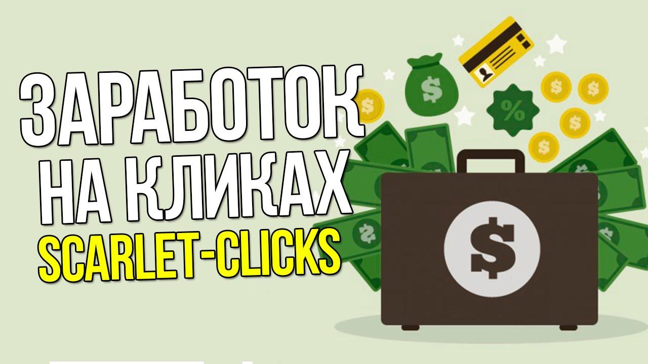 Высокооплачиваемый заработок в интернете без вложений на кликах заработок в интернете мотивация