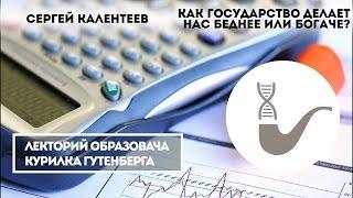 Сергей Калентеев - Как государство делает нас беднее или богаче?
