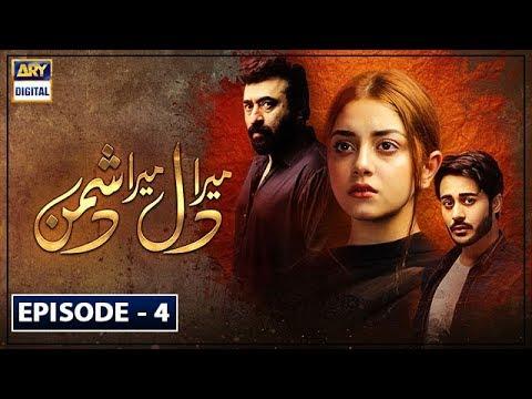 Mera Dil Mera Dushman Episode 4 | 10th February 2020 | ARY Digital Drama [Subtitle Eng]