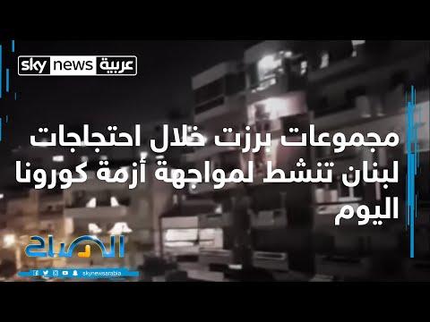مجموعات برزت خلال احتجاجات لبنان تنشط لمواجهة أزمة كورونا اليوم  - نشر قبل 1 ساعة