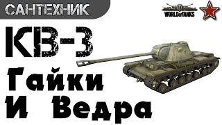 КВ-3 Гайд обзор World of Tanks wot