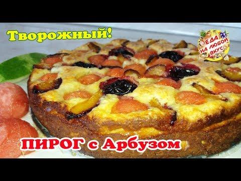 Пирог из арбуза в мультиварке