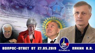 Вопрос-ответ Валерий Пякин от 27 мая 2019 г.