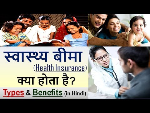 Health Insurance Kya hota hai? - Types, Policy, Benefits Explained in Hindi