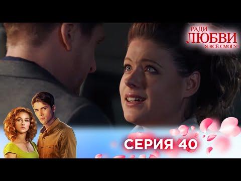 40 серия | Ради любви я все смогу
