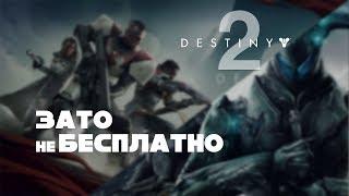Зато неБесплатно #4.1 - Сравнительный обзор Destiny 2 и Warframe