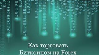 Биткоин на Forex - как торговать BTCUSD