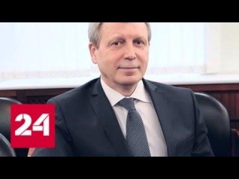 Следствие просит суд арестовать замруководителя Пенсионного фонда Иванова - Россия 24