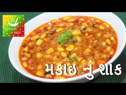 Makai Nu Shaak - મકાઇ નું શાક | Recipes In Gujarati [ Gujarati Language] | Gujarati Rasoi