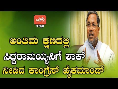 ಅಂತಿಮ ಕ್ಷಣದಲ್ಲಿ ಸಿದ್ದರಾಮಯ್ಯನಿಗೆ ಶಾಕ್ ನೀಡಿದ ಕಾಂಗ್ರೆಸ್ ಹೈಕಮಾಂಡ್ | High Command | YOYO Kannada News