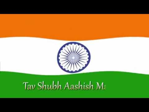 India Rashtriya gaan