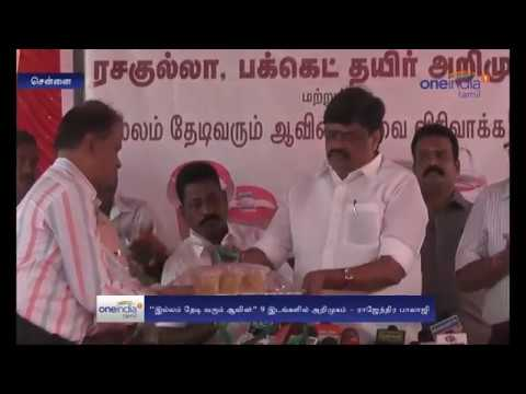 Minister Rajenthra Bhalaji Introduced Aavin Milk Home Delivery - Oneindia Tamil