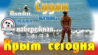 Крым сегодня: пляжи Судака, цены, набережная...
