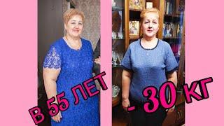 Как похудеть В 55 лет минус 30 кг История похудения Марафон