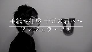 手紙~拝啓 十五の君へ~(アンジェラ・アキ)/クロマチックハーモニカ...