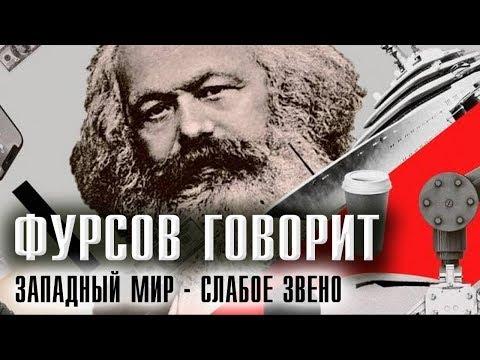 Андрей Фурсов. Историей будут управлять техножрецы