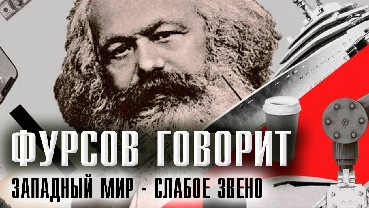 Андрей Фурсов: Историей будут управлять техножрецы