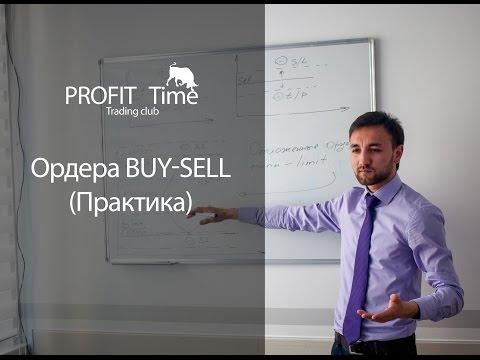 Выставляем ордера BUY- SELL Take Profit - Stop Loss (Практика)
