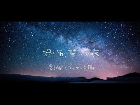 【MV】君の名、誓いの夜/劇場版ゴキゲン帝国
