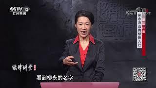 《法律讲堂(文史版)》 20191227 婚姻往事·柳永流连青楼难入仕| CCTV社会与法